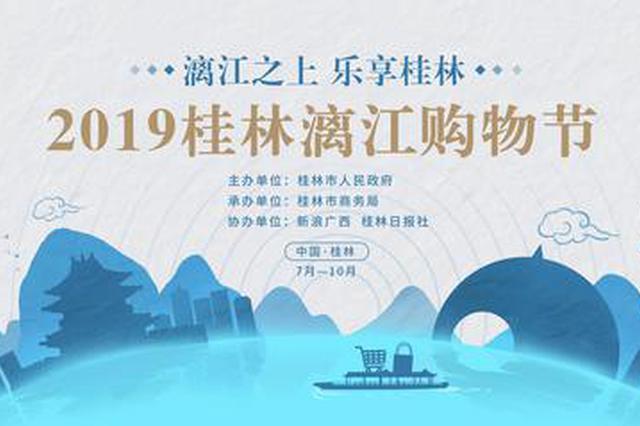 赴一场美食盛宴!来桂林漓江购物节体验舌尖上的狂欢
