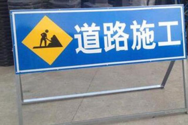 """""""两会""""和国庆节期间 南宁将暂停城市道路施工作业"""