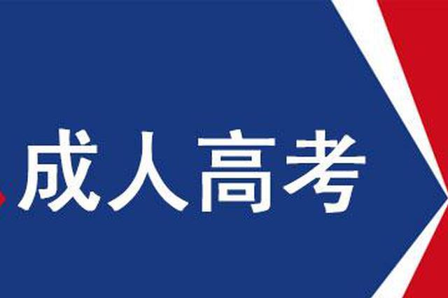 注意!广西成人高考8月25日起报名 报考条件有调整