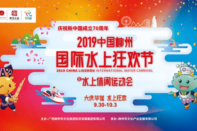 2019中国柳州国际水上狂欢节新闻发布会顺利召开