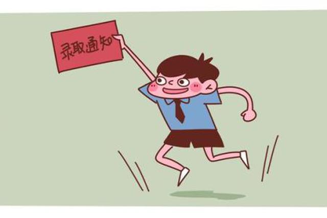 广西2019普通高校招生录取42万余人 一本3.74万余人
