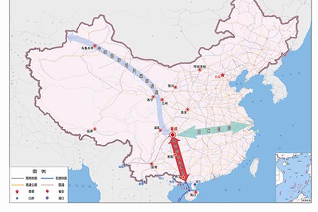 西部陆海新通道总体规划发布 南宁被纳入核心覆盖区