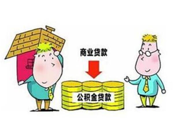 南宁公积金惠民新政:取得不动产权证可申请商转公