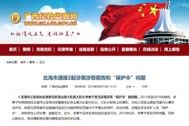 广西这个公安局又有两名保护伞被通报 此前局长落马