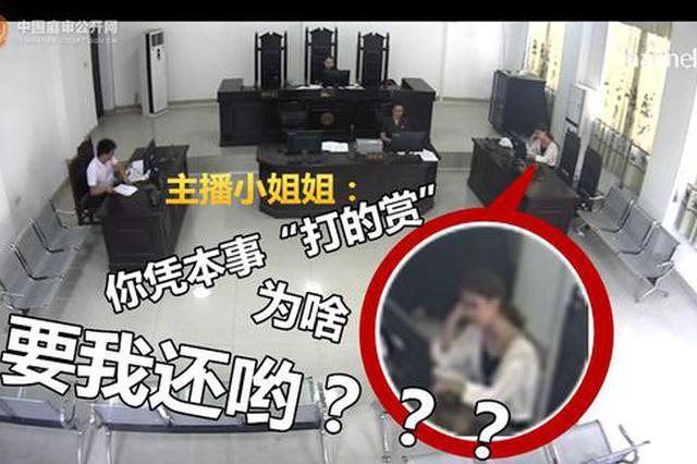 """""""霸道总裁""""恋上广西女主播 求爱不成将其告上法院"""
