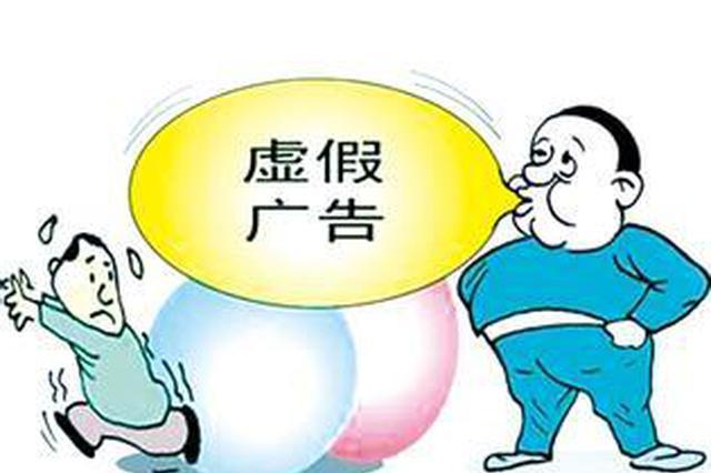 南宁市公布7起网络虚假违法广告典型案例