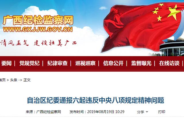 广西一干部违规接受旅游活动安排 被自治区纪委点名