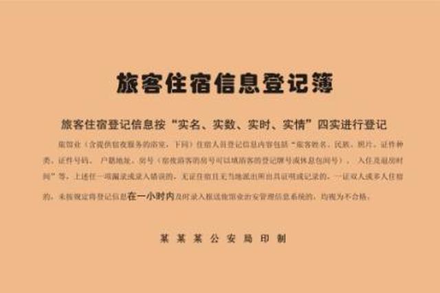 酒店不依规登记旅客信息被警方开10万元罚单