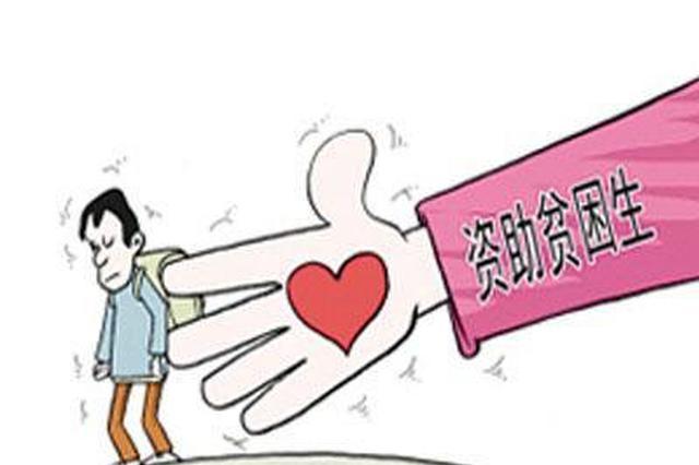 """安徽贫困生认定严禁让学生当众""""诉苦比惨"""""""
