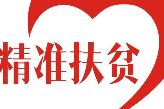 南宁出台方案 进一步激发全社会参与消费扶贫积极性