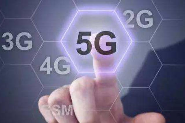 三大运营商否认4G网络降速 用户已可以收到5G信