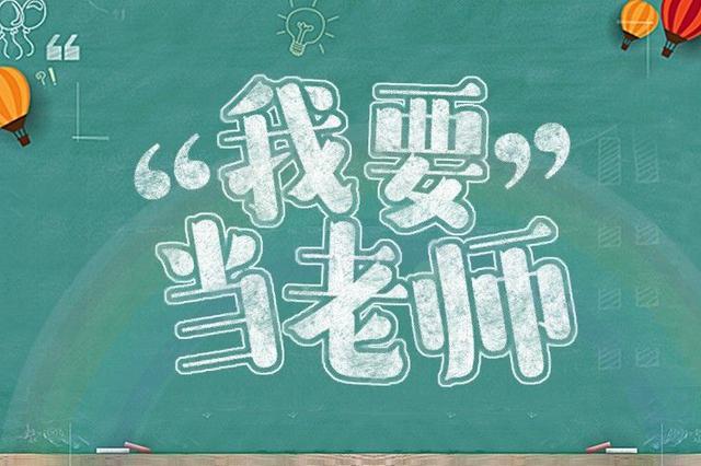 想当中小学老师注意了!教师资格考试9月3日起报名