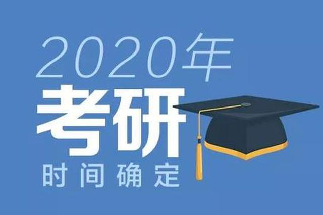 来啦!2020年考研时间公布 12月21日至23日进行初试