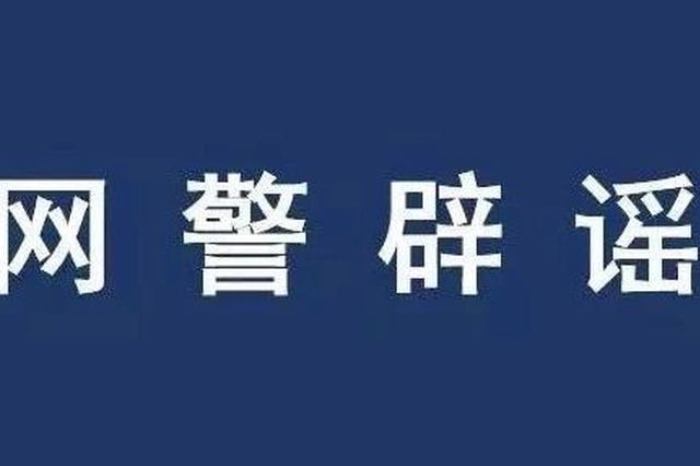 柳州桥头村发生手机爆炸两个孩子被炸死?假的!