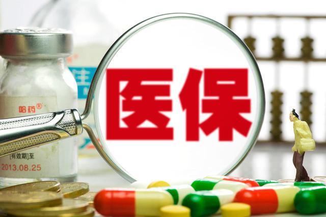 进一步提升医保待遇 新版国家医保药品目录发布