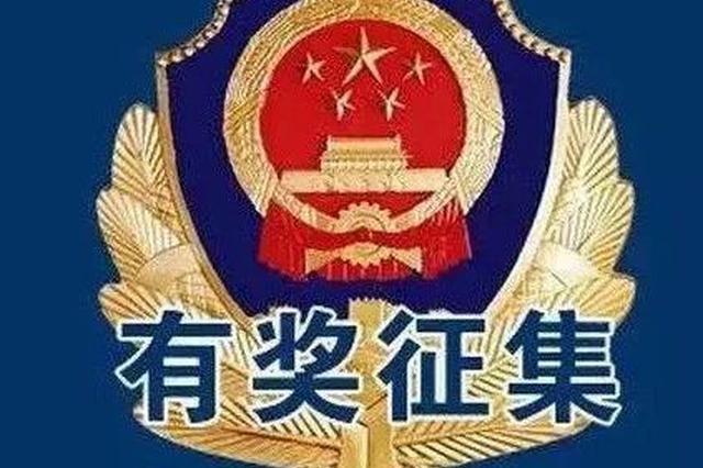 最高奖20万!梧州警方征集黑恶犯罪集团违法犯罪线索