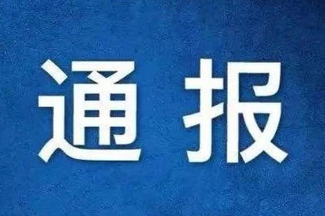 南宁纪委通报:2名党员干部涉嫌严重违纪违法被查