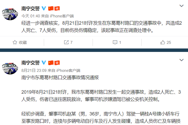 广西南宁闹市发生惨烈车祸 肇事司机涉酒驾致2死7伤