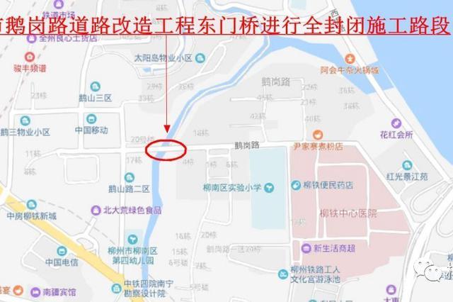 24日起柳州鹅岗路改造工程东门桥全封闭施工100天