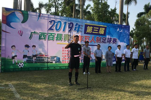 2019年第三届广西百县青少年五人制足球赛开赛