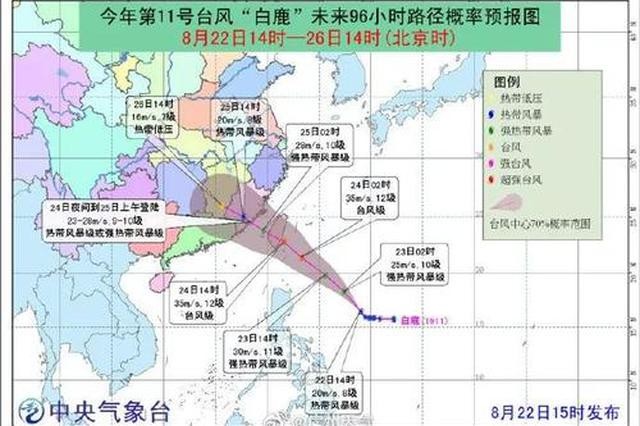 """中央气象台:台风""""白鹿""""将2次登陆我国 广西迎降雨"""