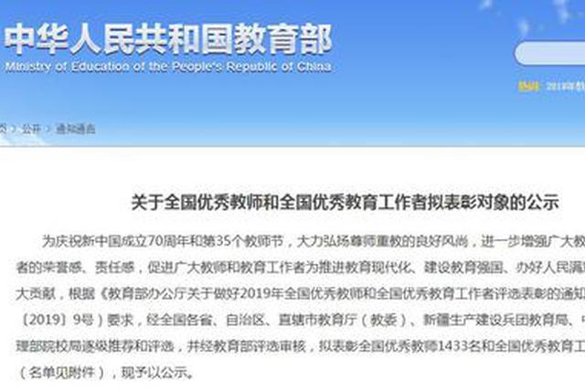 教育部点名!广西这些学校、教师拟获全国表彰(图)