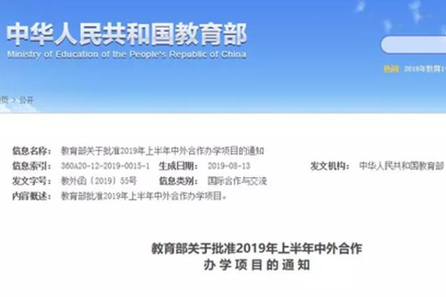 国家教育部公布30个中外合作办学项目 广西有一个
