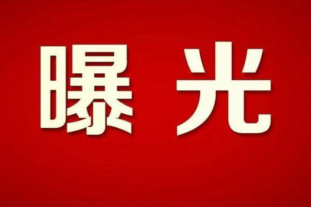 最新通报!广西1名党员干部被双开 还有7人受处分