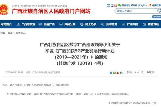 广西印发5G三年行动计划 2021年5G用户不少于400万