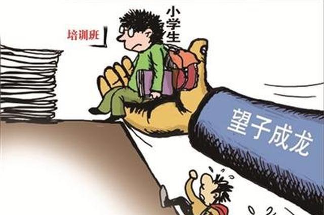 课外班风靡 校内生活的延续还是全面发展的契机?