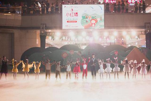 南宁冰纷万象滑冰场周年庆大型冰上童话舞台剧《小红帽》精彩