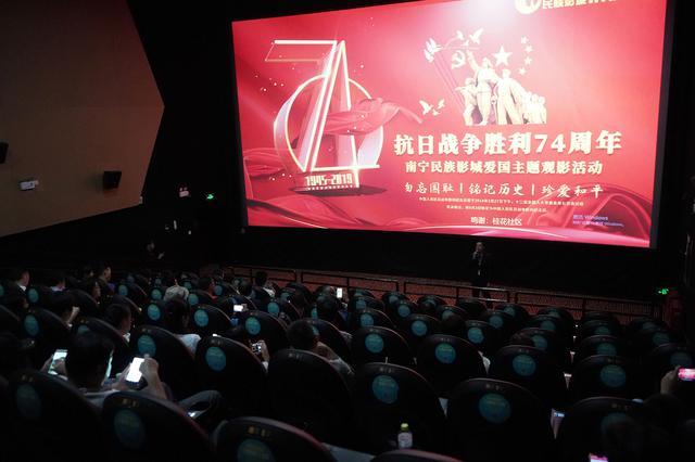 南宁民族影城开展抗战胜利74周年爱国主题公益观影活动