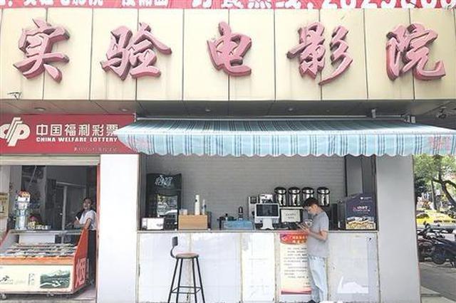 陪伴南宁市民33年的广西实验电影院宣布即将停业