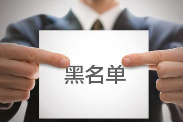 """广西发布首例旅游市场""""黑名单"""""""