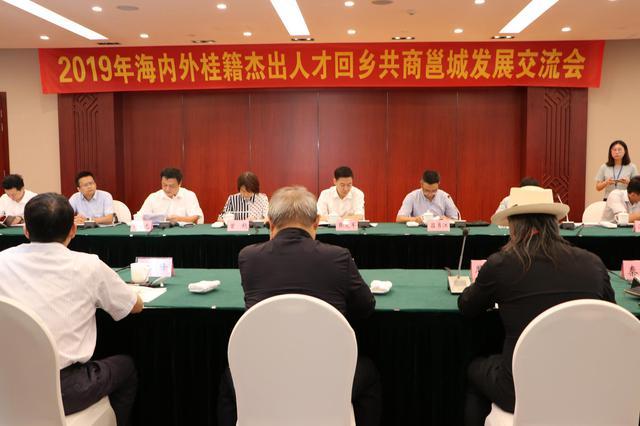 南宁举办首届桂籍杰出人才回乡共商邕城发展交流会