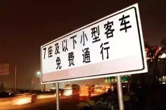 中秋东博会期间高速不免费 国庆假期小型客车免费7天