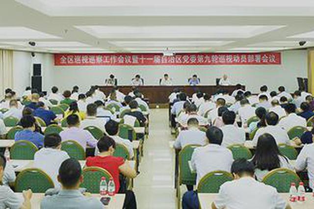 广西新一轮巡视启动 10个巡视组即将进驻这些单位