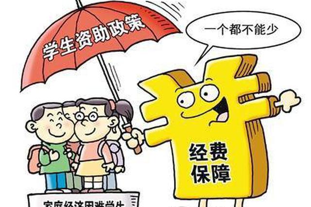 广西出台学生资助资金管理办法 大幅提高资助标准