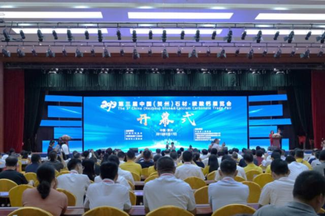 第三届中国(贺州)石材?碳酸钙展览会开幕