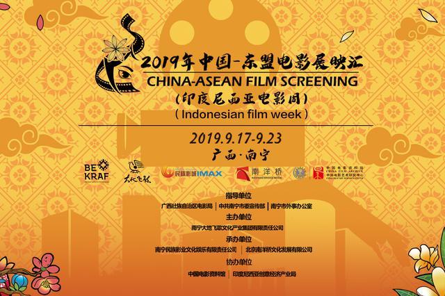 南宁民族影城举办2019年中国-东盟电影展映汇