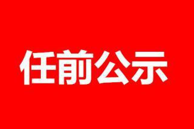 权威发布!广西多个市发布一批领导干部任前公示