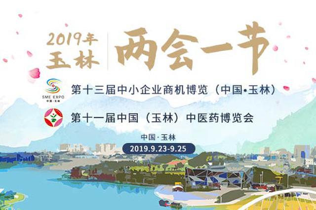 """2019玉林""""两会一节""""将举办 领略""""岭南都会""""新魅力"""