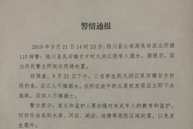 广西陆川3名学生钓鱼不慎溺水:1人施救 4人全部溺亡