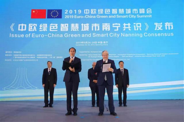 《中欧绿色智慧城市南宁共识》公布 交流合作迈入新阶段