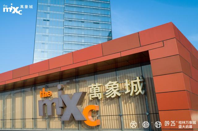 万象城盛大启幕 桂林商业新地标昨日落成!