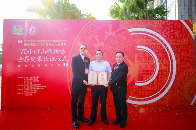 良庆区2019年70小时山歌联唱世界纪录大挑战认证成功