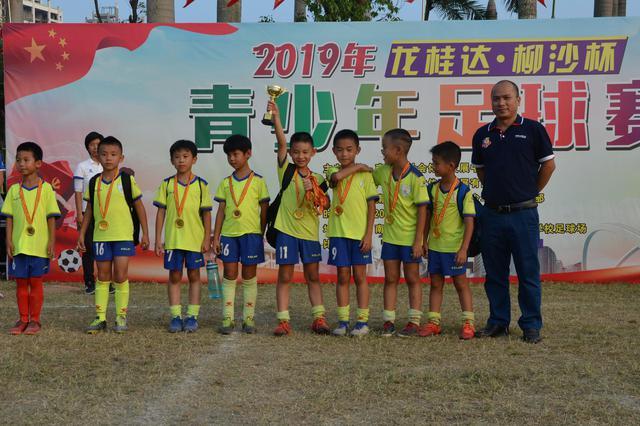 2019年龙桂达·柳沙杯青少年足球比赛圆满结束