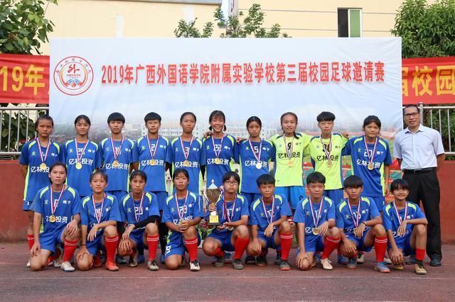广西外国语学院附属实验学校第三届校园足球邀请赛落幕