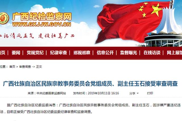 广西民族宗教事务委员会副主任玉石接受审查调查