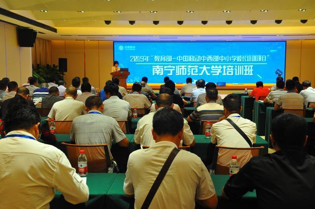 """""""教育部—中国移动中西部中小学校长培训项目""""在南宁启动"""